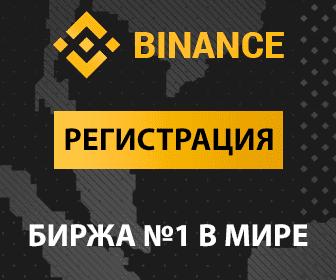 Binance - Биржа криптовалют
