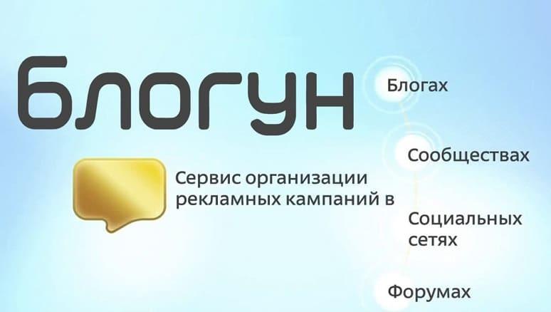 Блогун - Заработок в соц сетях Вконтакте и FaceBook