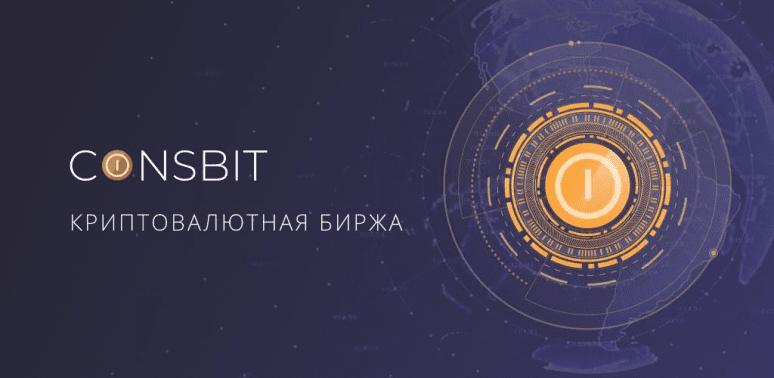 Coinsbit - Биржа криптовалют