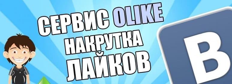 OLIKE - Сервис накрутки лайков
