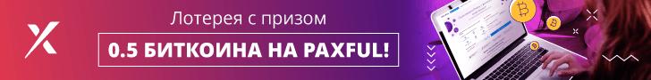 Покупка биткоинов на PaxFul