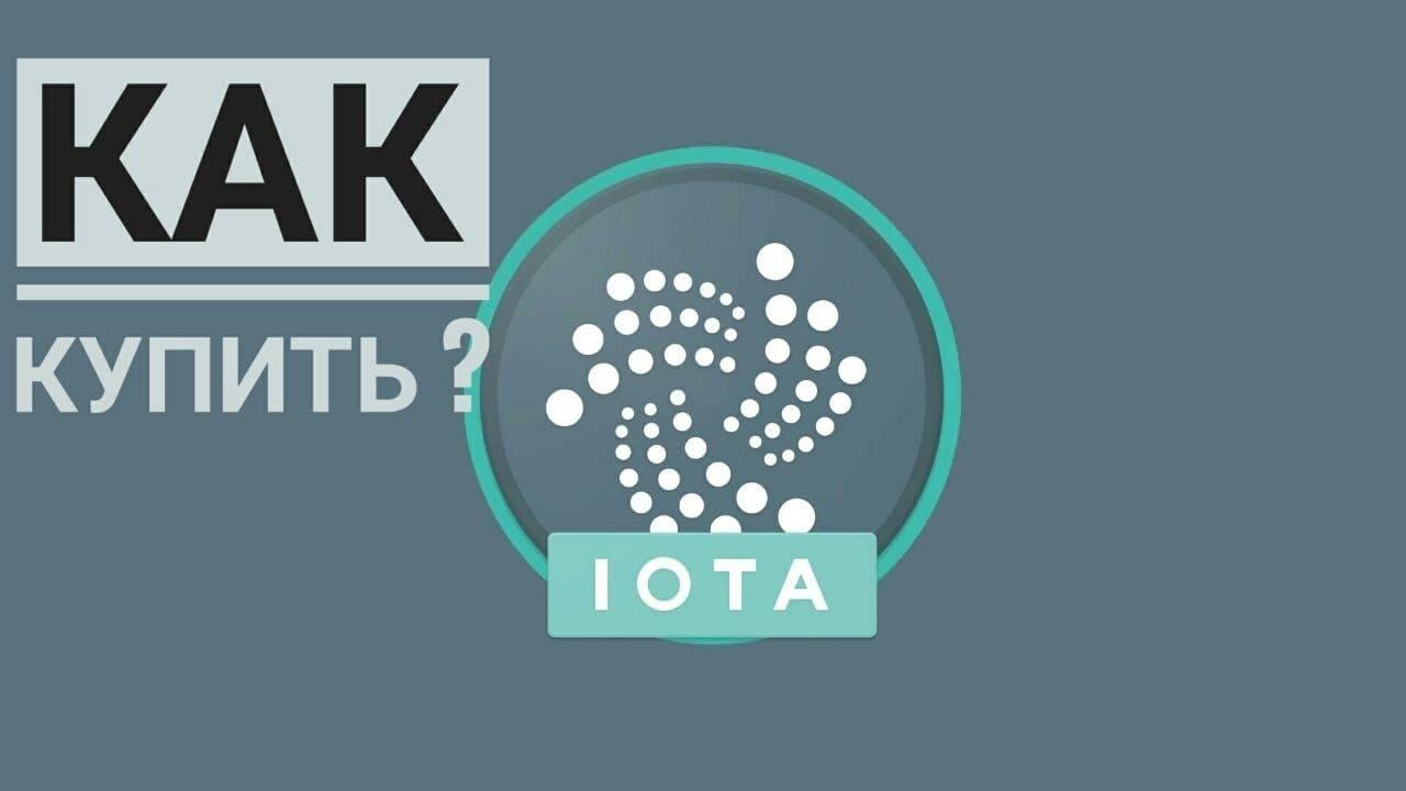 Как купить IOTA?