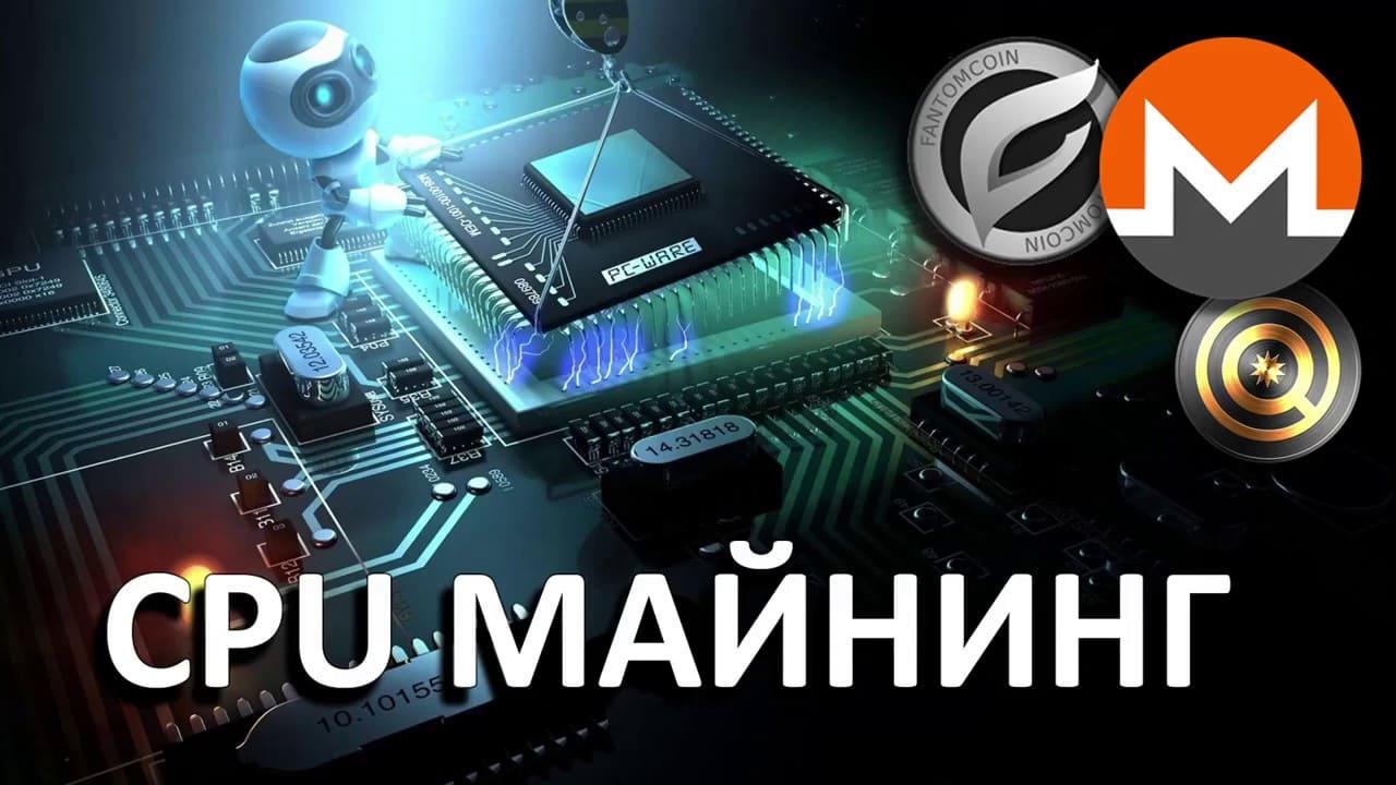 Майнинг криптовалюты на процессоре CPU