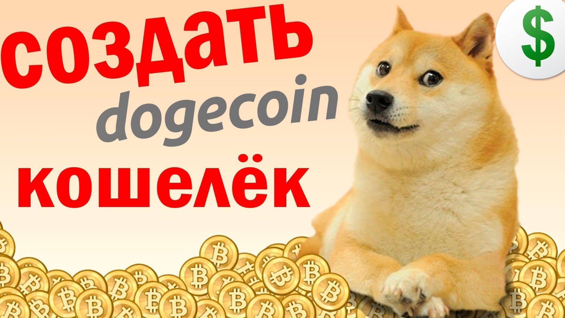 Официальный кошелек Dogecoin Wallet