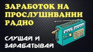 BitRadio музыкальная блокчейн платформа