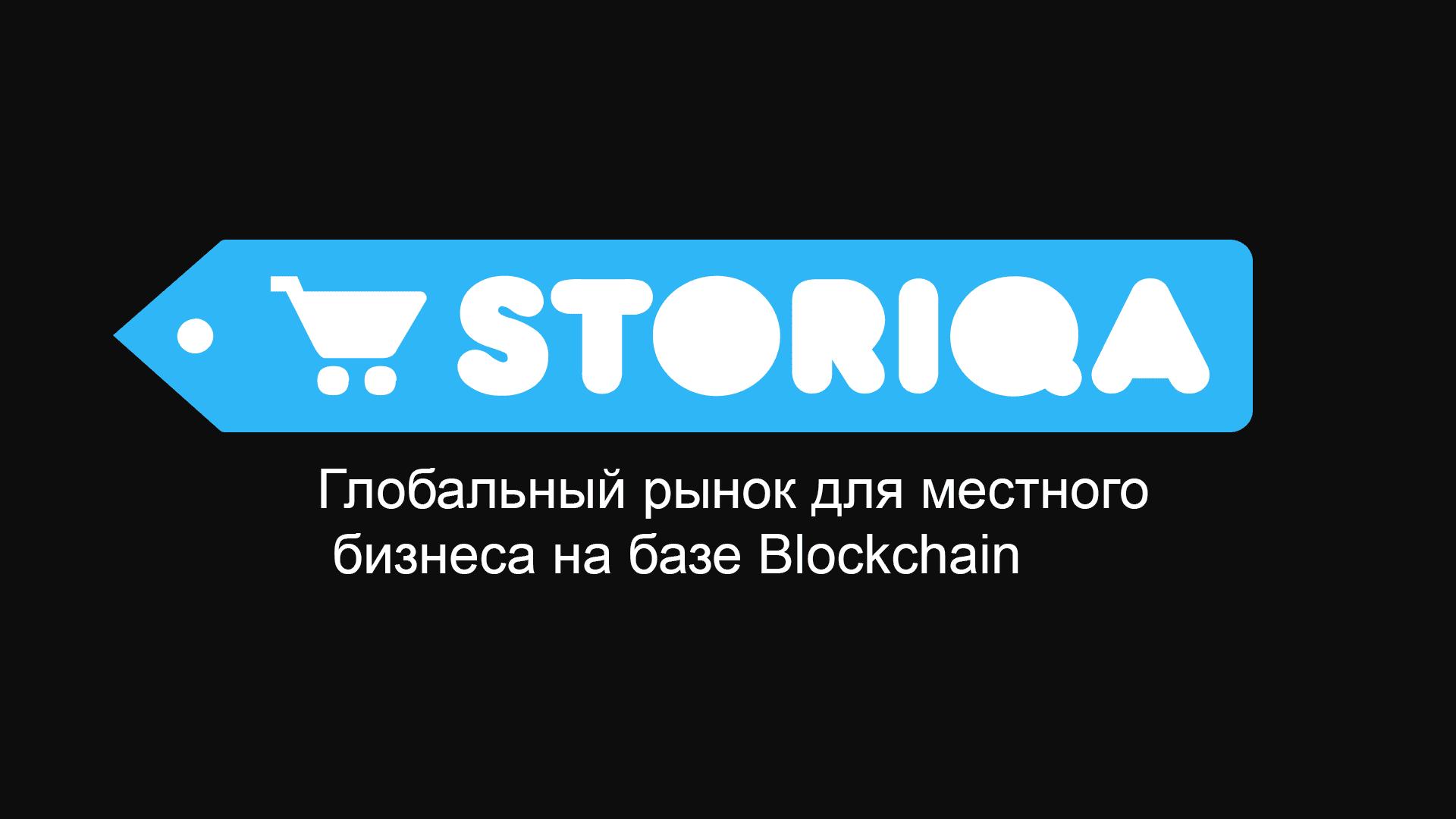 Обзор криптовалюты Storiqa. Курс STQ Онлайн