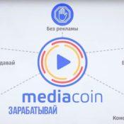 Mediacoin - Децентрализованный файлообменник