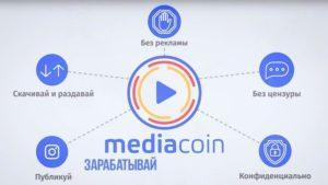 Mediacoin - Файлообменная пиринговая сеть