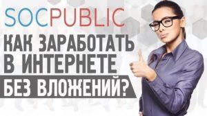 Socpublic - Простой заработок в интернете