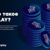 TPLAY - Игровая криптовалюта в казино FairSpin
