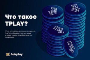 TruePlay - Игровая криптовалюта