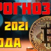 Bitcoin прогноз на 2020 год. Сколько будет стоить BTC?