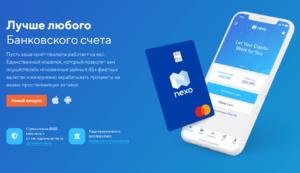 NEXO.IO - Кошелек для криптовалюты