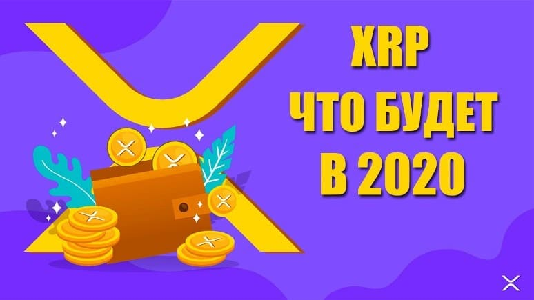 XRP Прогноз 2020
