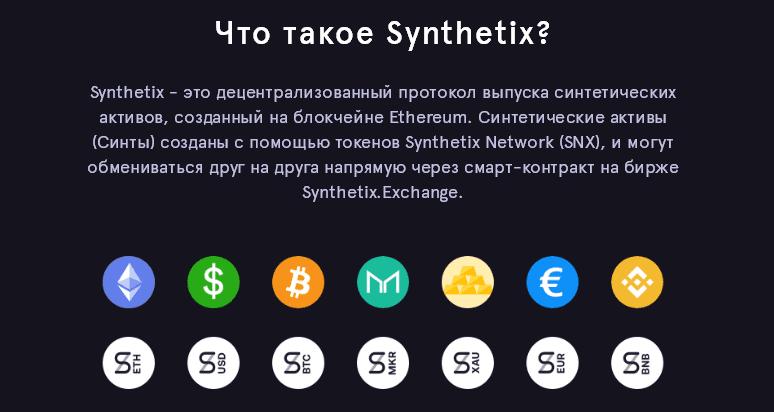 Что такое Synthetix SNX?