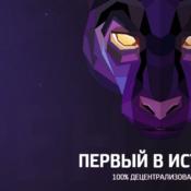 FORSAGE - Матричный маркетинг на блокчейне Ethereum