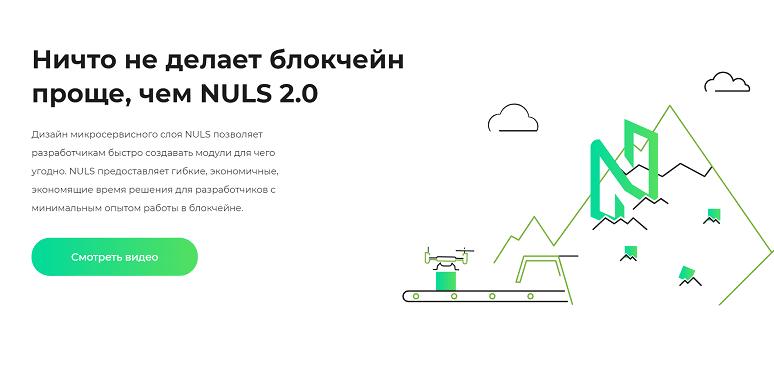 Nuls 2.0