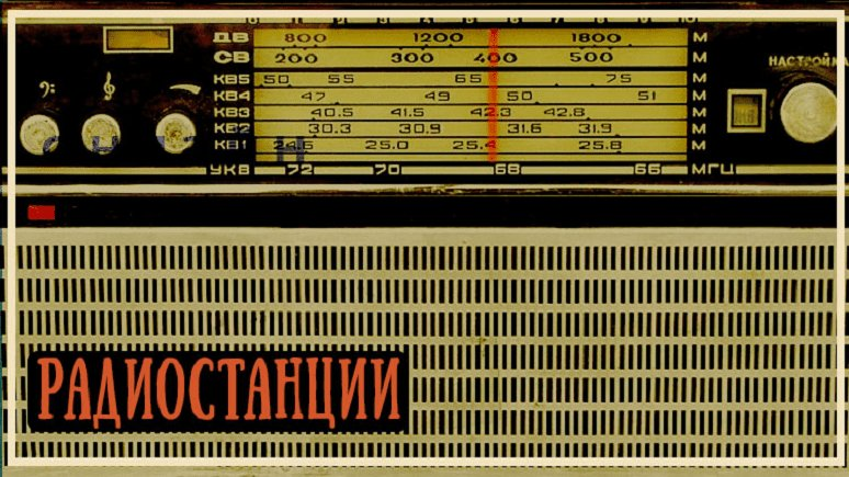 Любимые радиостанции России