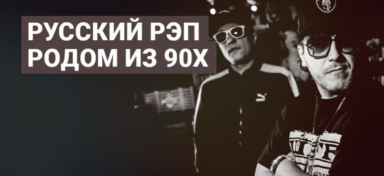 Русский Рэп 90-х