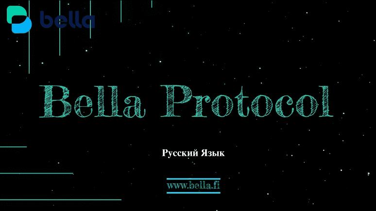 Bella Protocol Криптовалюта
