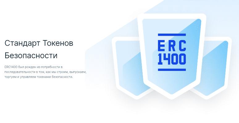 ERC-1400