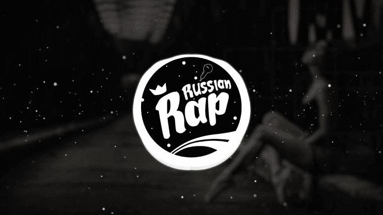 Русский рэп слушать онлайн