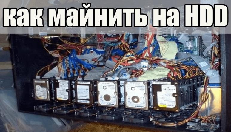 Storage Mining - Майнинг на памяти жесткого диска