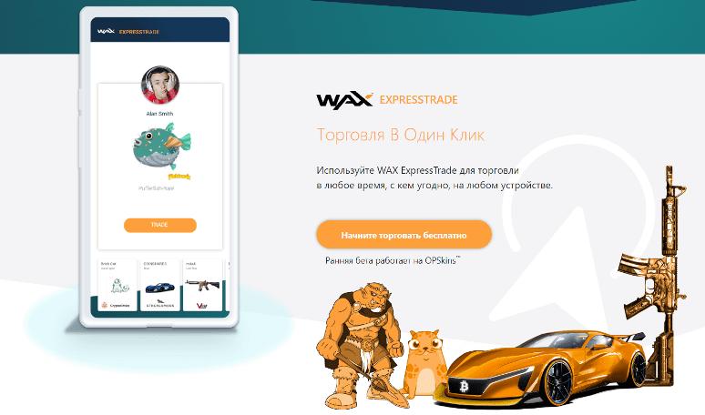 WAX биржа