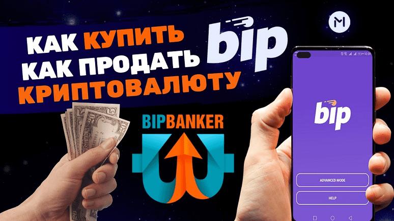 Купить BIP (Minter Network)