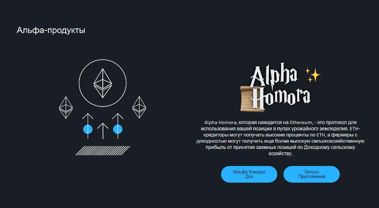 Alpha Finance Lab продукты