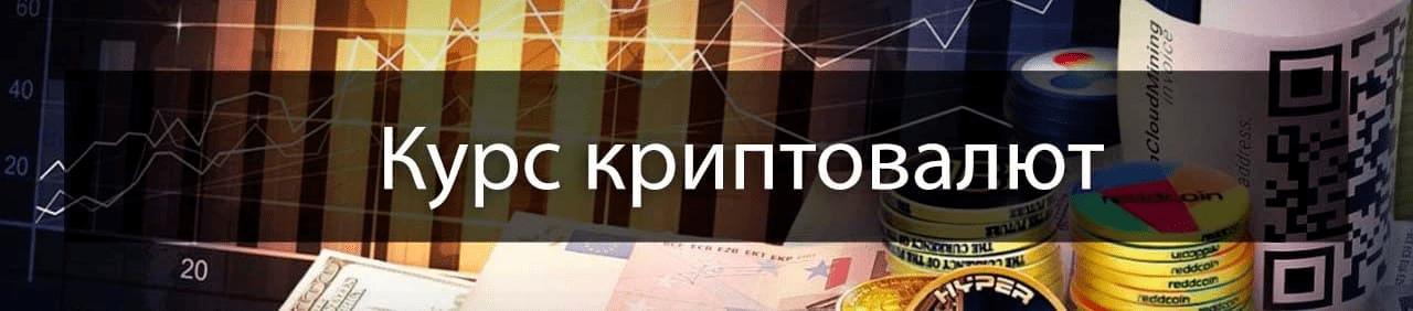 Курс криптовалют к рублю онлайн в реальном времени