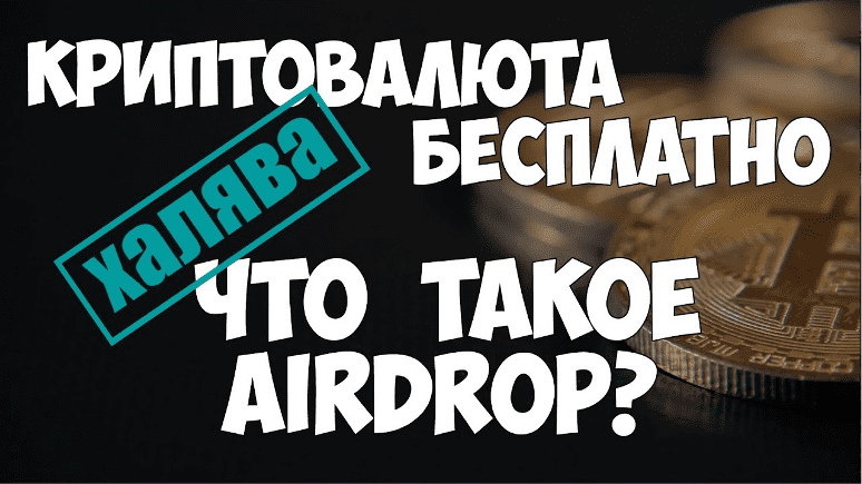 Аирдроп криптовалюты