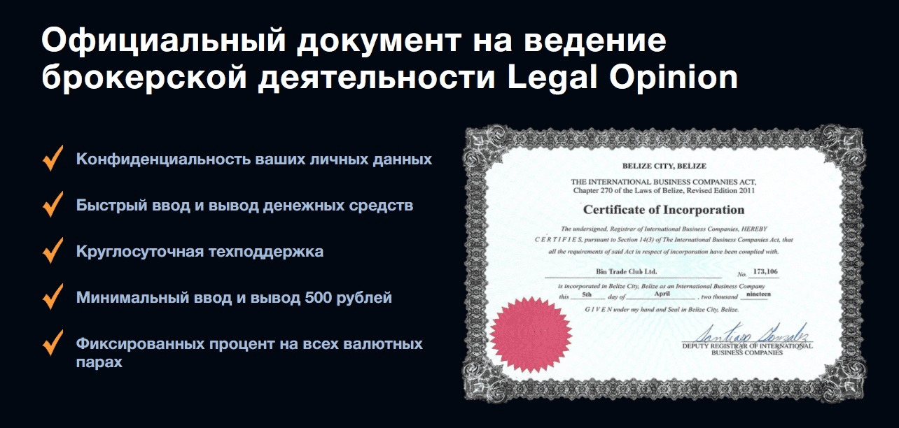 Bin Trade Club Certificate