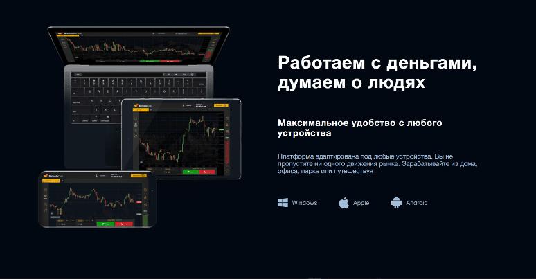 BinTradeClub Platform