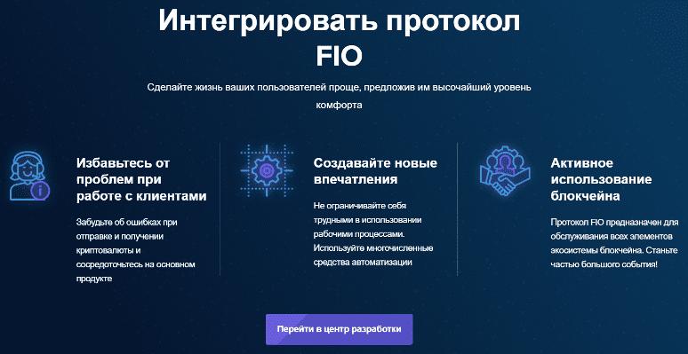 FIO Protocol Интеграция