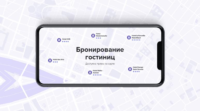 Maps бронирование гостиниц