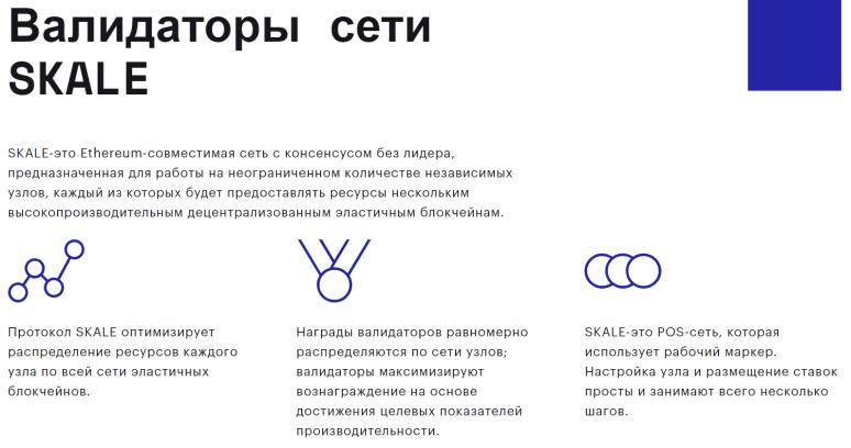 Skale Network валидаторы