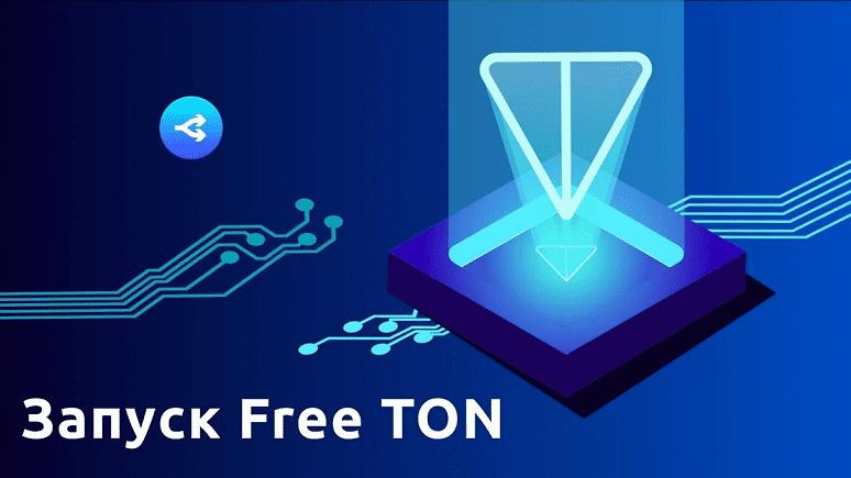 Запуск Free TON