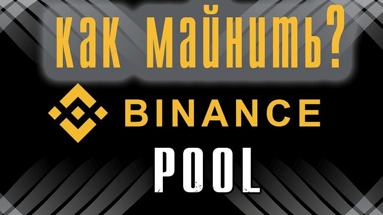Binance Pool - Настройка майнинга