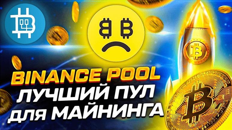 Binance - Криптовалютная биржа