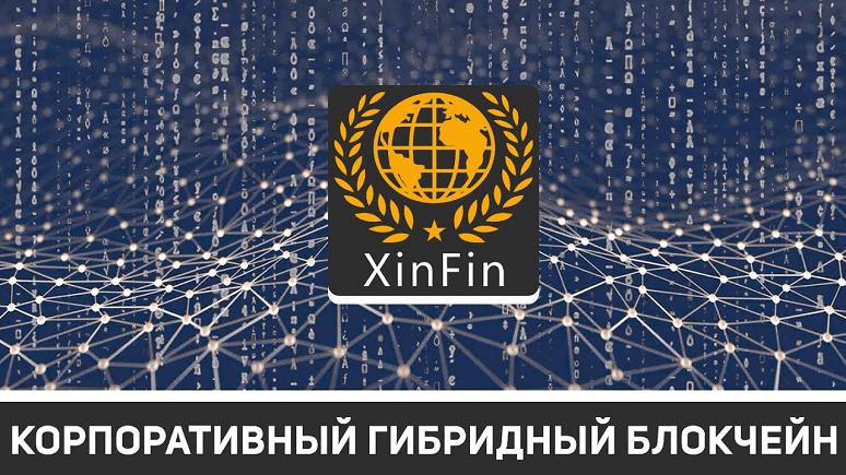 XinFin Network корпоративный блокчейн
